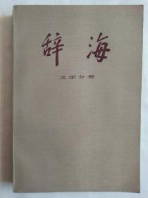 辞海——文学分册