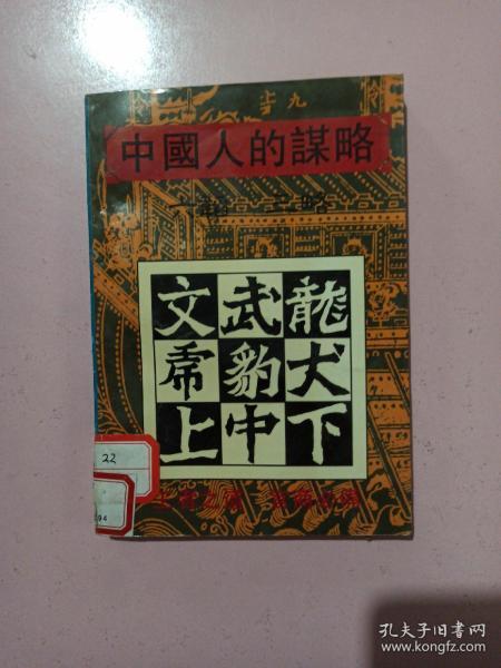 中国人的谋略:六韬 三略 馆藏书