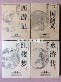 央视精品网全新正版 04版 西游记三国演义红楼梦水浒传四大名著DVD