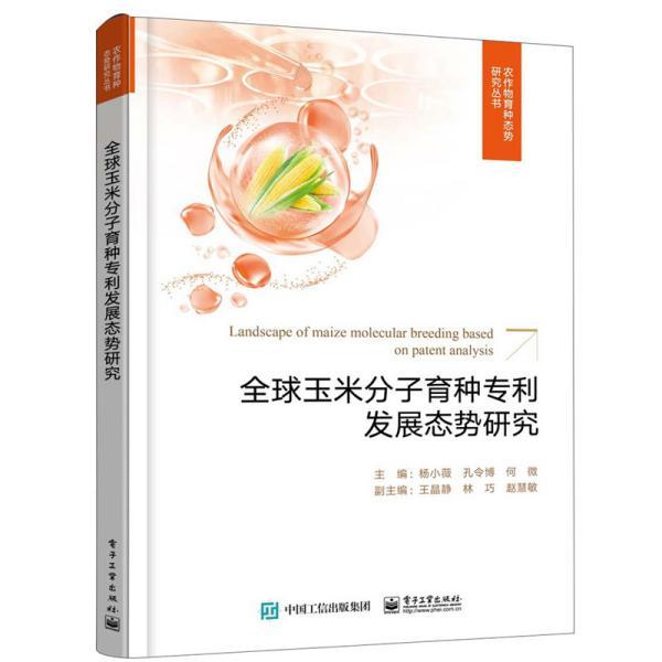 全球玉米分子育种专利发展态势研究