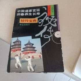 中国道家宫廷回春养生长寿<包邮>