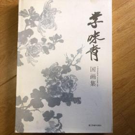 李味青国画集