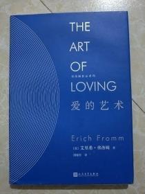 爱的艺术(精装)/弗洛姆作品系列
