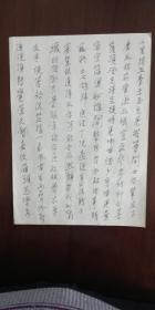 本店珍品之一湖南省新宁县人 国学大师  海内外具有广泛影响的著名文学史家  陈贻焮手稿   一页二面