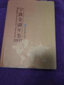 宁波金融年鉴2017年。