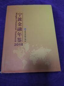 宁波金融年鉴2018年。