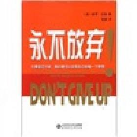永不放弃 澳]汉纳 著;荀靓 译北京师范大学出版社