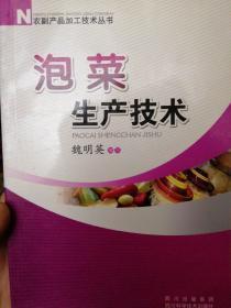 泡菜生产技术