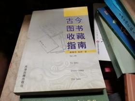 古今图书收藏指南