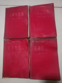 毛泽东选集1-4卷,红塑皮