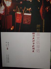 四川民间节日撷英  鲜活的文化印记