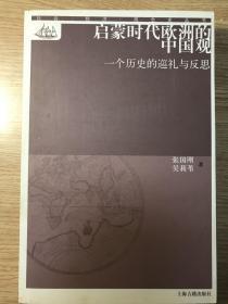 启蒙时代欧洲的中国观