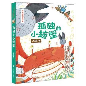 冰波精选童话集:孤独的小螃蟹