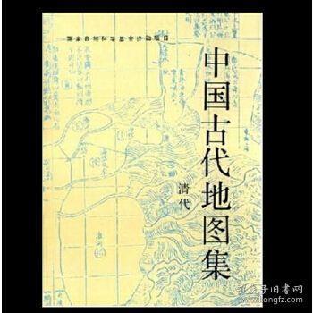 中国古代地图集(清代 8开精装 全一册)