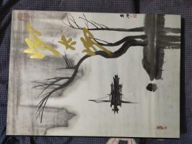 中国近现代名家画集 阳太阳