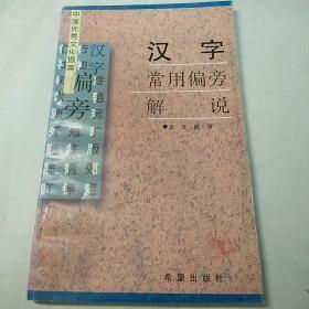 汉字常用偏旁解说