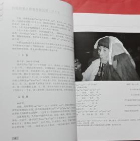 白族勒墨人原始宗教实录Befcuf baniit daopxilpol xilzeix:[汉白语对照]