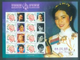 【中国邮票林凤娇 中国电影百年影星 个性化邮票小版】