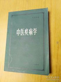 中医痰病学 增订本