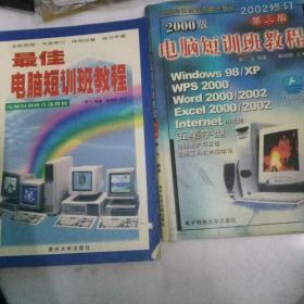 《最佳电脑短训班教程》《2000版 电脑短训班教程》2002修订第三版