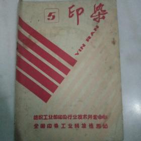 印染  1985年(5)