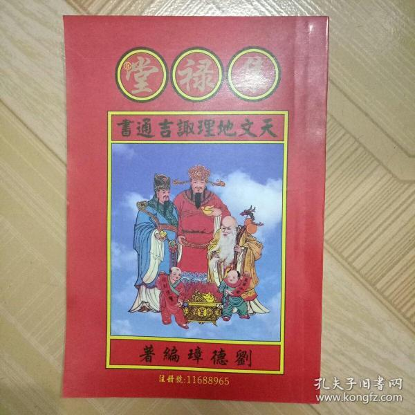 2020年刘德璋《集禄堂》通书 天文地理取吉通书 民俗日历黄历