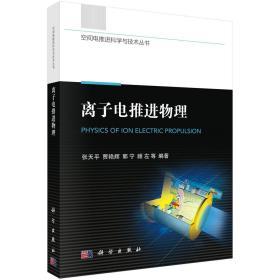离子电推进物理/空间电推进科学与技术丛书
