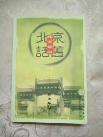 北京��f(一版一印)