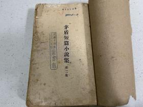 茅盾短篇小说集 第二集【民国38年】缺前后封
