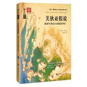 新书--美狄亚假说——地球生命会自我毁灭吗?