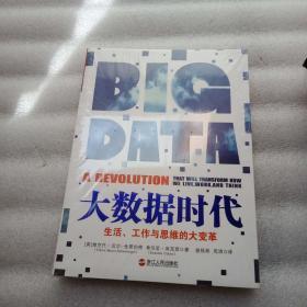 大数据时代:生活、工作与思维的大变革  未拆封