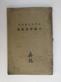 中国学术源流(有章印一枚  张崇道印)
