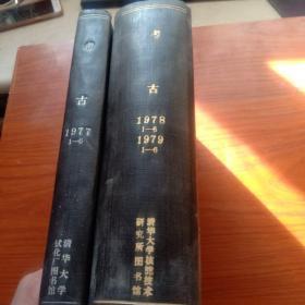 考古 (1977  、1978、1979年第1-6期3年合售 精装合订本)