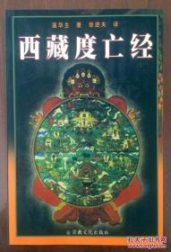 西藏度亡经(莲华生著 徐进夫译)