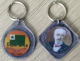 世界语钥匙链