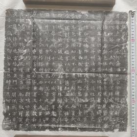 唐咸亨年间郝普墓志铭拓片 见方41cm,价150元