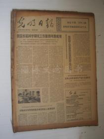 老报纸:光明日报1973年12月合订本(1-31日全)【编号55】