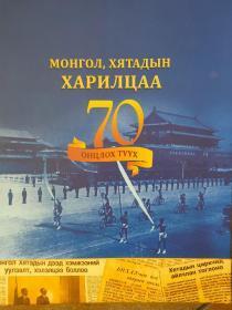 中蒙友谊70周年
