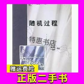 随机过程张卓奎西安电子科技大学出版社9787560612829