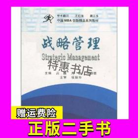 战略管理学吕巍周颖冯德雄武汉理工大学出版社9787562931072