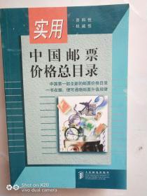 实用中国邮票价格总目录