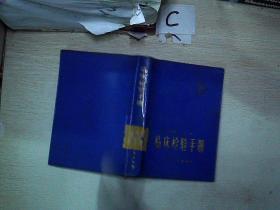临床检验手册
