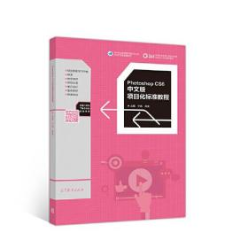 Photoshop CS6中文版項目化標準教程