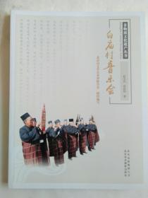 非物质文化遗产丛书——白庙村音乐会