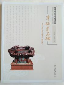非物质文化遗产丛书——潭柘紫石砚