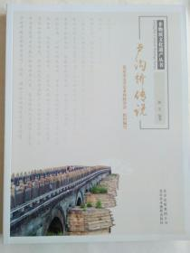 非物质文化遗产丛书——卢沟桥传说