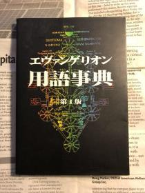 日版 EVA 新世纪 エヴァンゲリオン用語事典 (Japanese) Paperback 97年一刷绝版不议价不包邮
