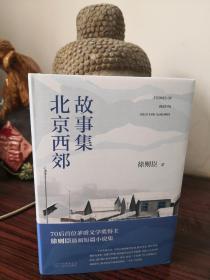 北京西郊故事 徐则臣签名