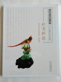 非物质文化遗产丛书——北京料器