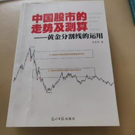 中国股市的走势及测算 : 黄金分割线的运用